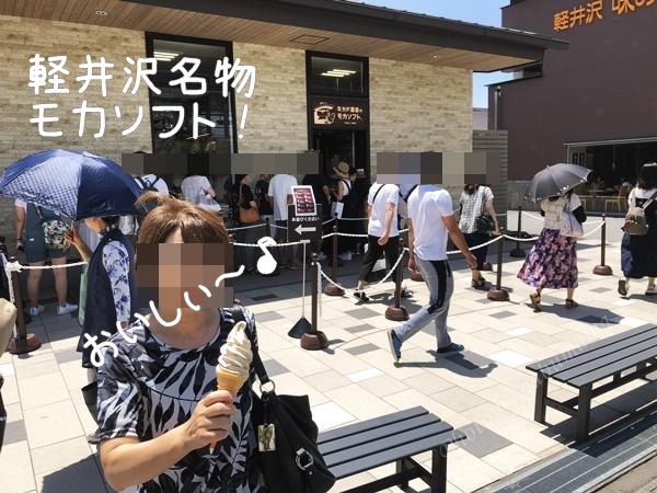 軽井沢 モカソフト