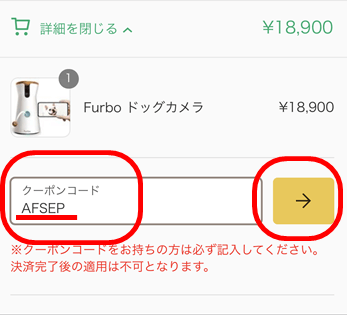 ファーボ クーポンコード 使用法
